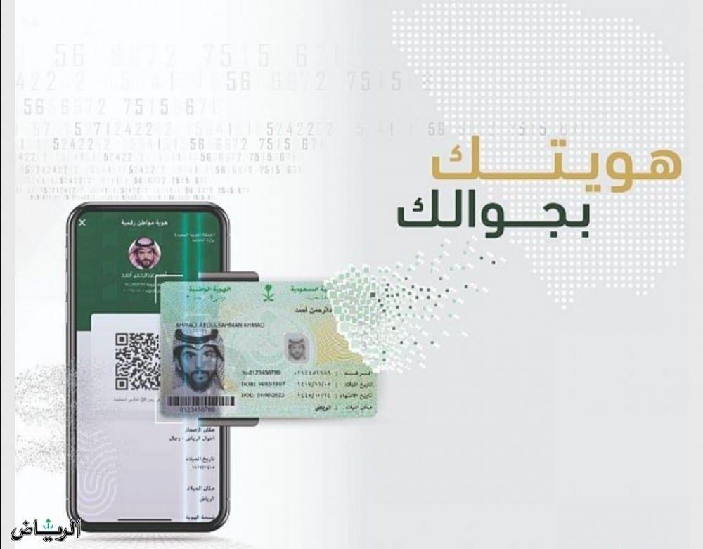 Los tribunales de Arabia Saudita adoptan la identificación digital como tarjeta personal